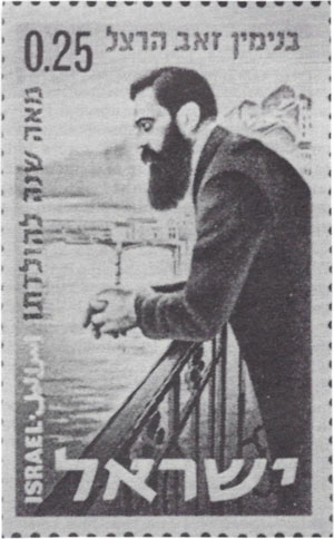 Postage stamp issued by Israel in 1960 honors Theodor Herzl
